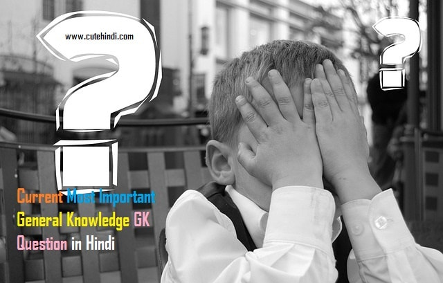 Current 50 Most Important General Knowledge GK Question in Hindi